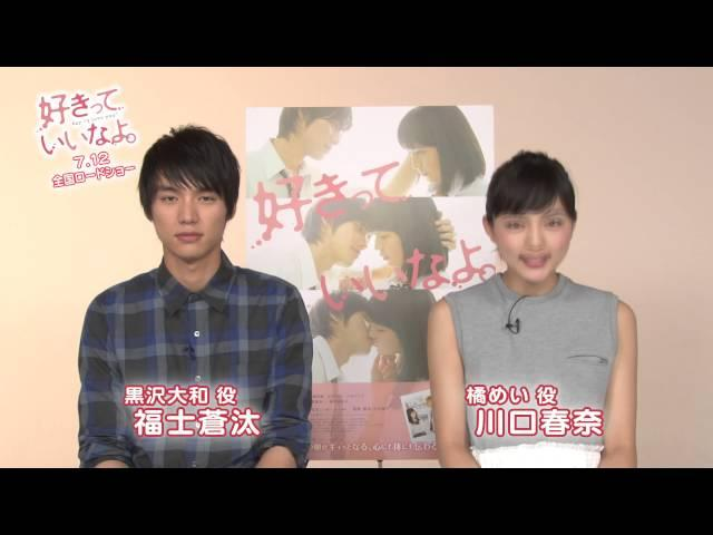 福士蒼汰、北海道の方言で「好きっていいなよ。」 映画告知映像(北海道編)
