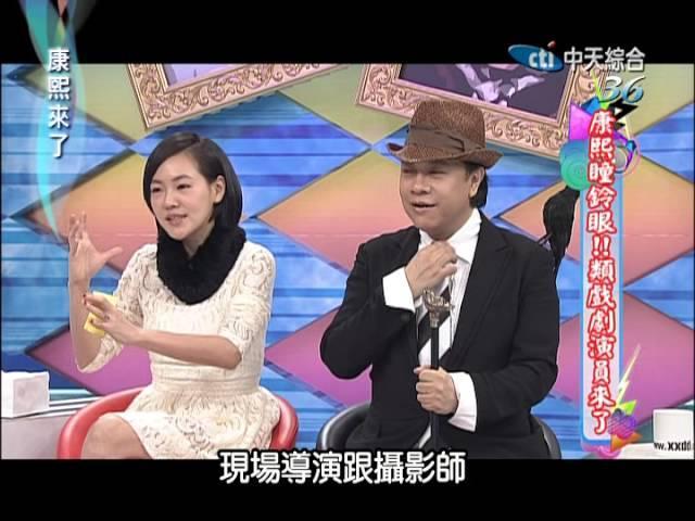 2014.11.17康熙來了完整版 康熙瞳鈴眼!!類戲劇演員來了
