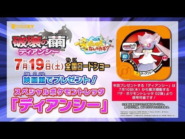 【公式】スペシャルポケモントレッタ「ディアンシー」ムービー