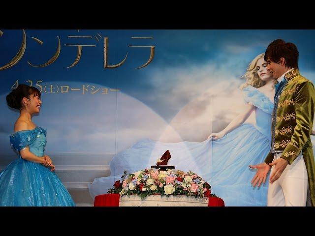 """高畑充希が""""魔法使い""""に?ガラスの靴がなんと! 実写映画「シンデレラ」イベント1"""