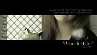 Girls' Generation 소녀시대 _Beautiful Girls(feat.유영진)_MUSIC VIDEO