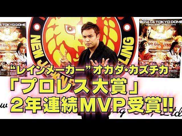 オカダ・カズチカ 「プロレス大賞」2年連続MVP受賞!!