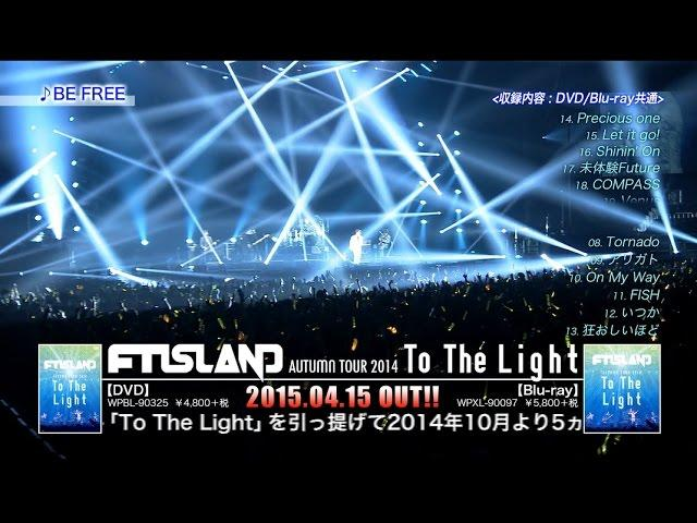 "FTISLAND ライブ DVD&Blu-ray「AUTUMN TOUR 2014 ""To The Light""」ダイジェスト映像"